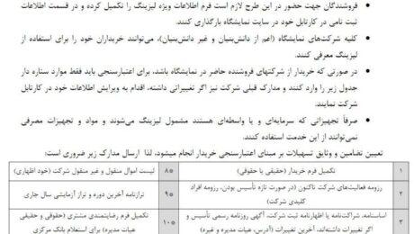 لیزینگ خرید تجهیزات آزمایشگاهی ساخت ایران